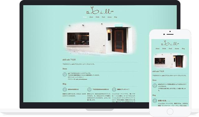 カフェホームページ