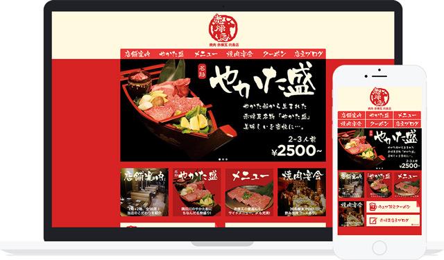 飲食店スマホ対応ホームページ