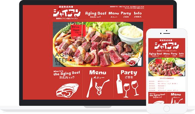 千葉 飲食店ホームページ