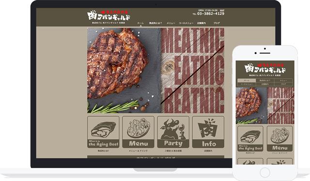 熟成肉バル ホームページ