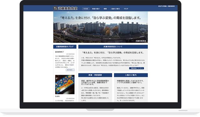 学習塾 ホームページ