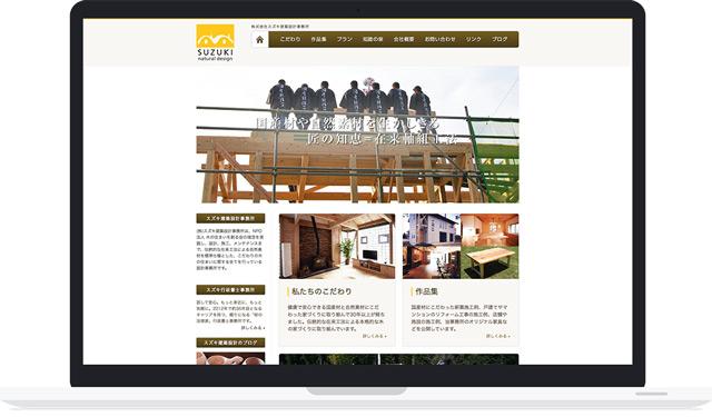 建築設計事務所ホームページ