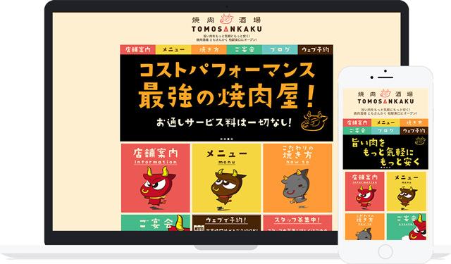 焼肉店ホームページ