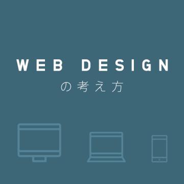 WEB DESIGNの考え方